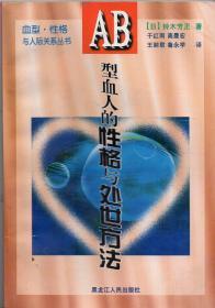《AB型血人的性格与处世方法》【 血型·性格与人际关系丛书。正版现货,品好如图】