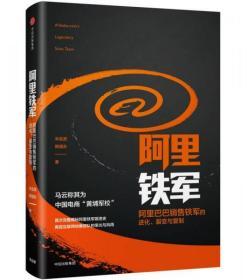 二手正版 阿里铁军:阿里巴巴销售铁军的进化、裂变与复制 宋金波、韩福东  著 9787508673172