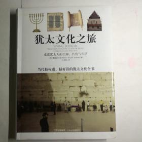 犹太文化之旅:走进犹太人的信仰、传统与生活【 正版全新 一版一印 软精装 】