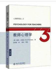 心理学丛书5:教师心理学(第3版)