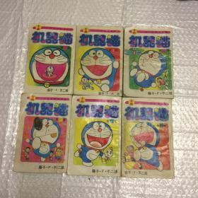 机器猫(2、3、18、19、21、27-6册)人民美术出版社