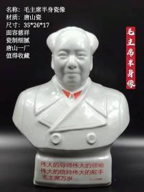 村里收到,唐山一厂毛主席半身瓷像,面带笑容,品像完好,收藏佳品。