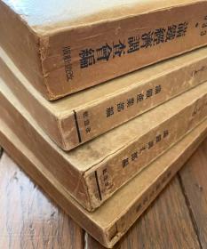 满洲经济年报 4册