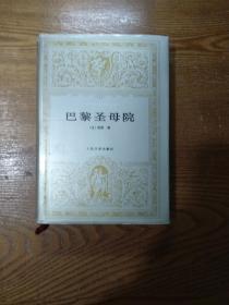 世界文学名著文库 巴黎圣母院 精装