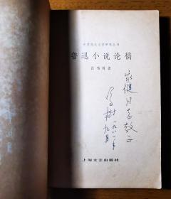 不妄不欺斋之一千三百八十:陈鸣树签名《鲁迅小说论稿》(诗人黎家健上款之一)