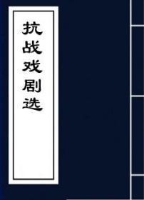 【复印件】抗战戏剧选-胡春冰编-民国二十七年[1938]