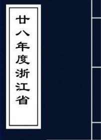 【复印件】廿八年度浙江省茶业管理计划书-浙江省油茶棉丝管理处茶叶部编-[193--]