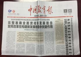 中国教育报 2021年 2月20日 星期六 第11346期 今日4版 邮发代号:1-10