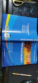 2020年版 消防安全技术综合能力  16开本