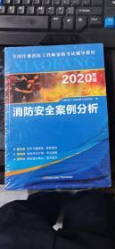 2020版消防安全案例分析  16开本 全新 包快递费
