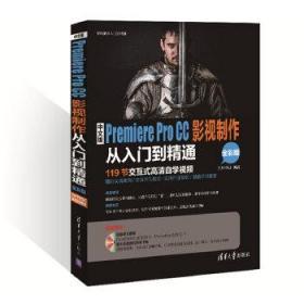 特价~中文版Premiere Pro CC影视制作从入门到精通(全彩版) 九州