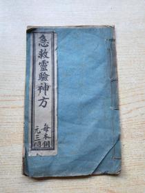 急救灵验神方(小32开)(民国版),内容共8张全,缺封底