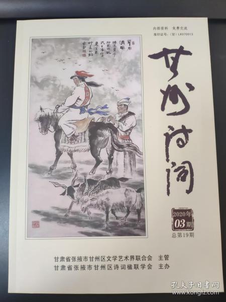 甘州诗词2020年第03期(总第19期)