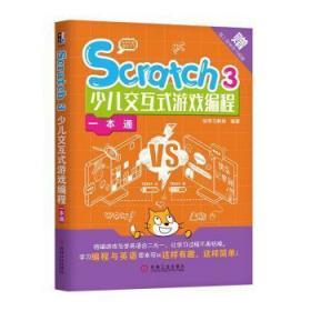 Scratch 3少儿交互式游戏编程一本通 快学习教育 机械工业出版社 9787111656807华北专卖