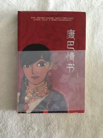 康巴情书:一本写给姑娘曲西的书