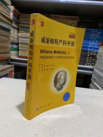 威廉姆斯產科手冊(中文翻譯版,原書第23版)
