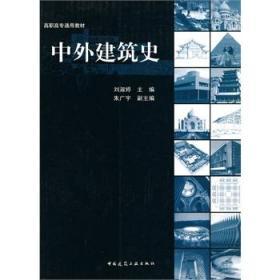 特价~中外建筑史 刘淑婷 主编 9787112111558 中国建筑工业出版