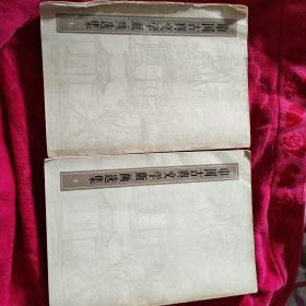 中国古典文学版画选集(上下册)