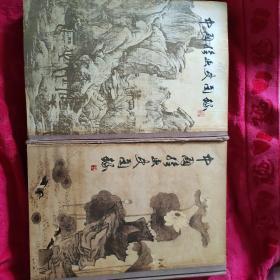 中国绘画史图录(上下册)