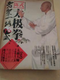 陈式太极拳老架一路76式(DVD光盘一张)