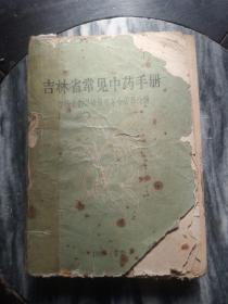 吉林省常见中药手册