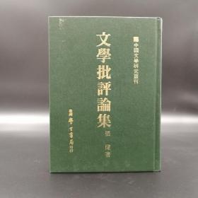 台湾学生书局  张健《文學批評論集》(精装)