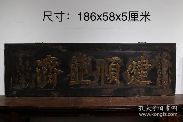 老医匾《健顺并济》,字体书写公正,字意深刻,保存完整,包浆浑厚