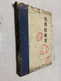 化学技术史:日文版 昭和17年(1942年)附藏书票