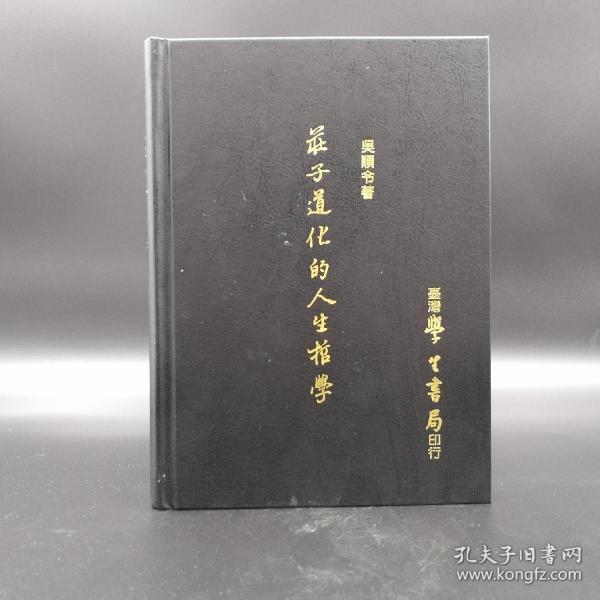 台湾学生书局  吴顺令《莊子道化的人生哲學》(精装)