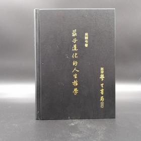 台湾学生书局  吴顺令《庄子道化的人生哲学》(精装)