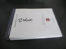 中國風景園林學會2016年會論文集