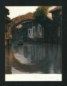 陈逸飞 石版画《和平之桥》1985年作,陈逸飞亲笔签名及编号,附美国纽约联合国协会世界联合会开立之原作保证书