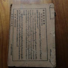 民国中医书:传染病讲义 》私立福州中医专校