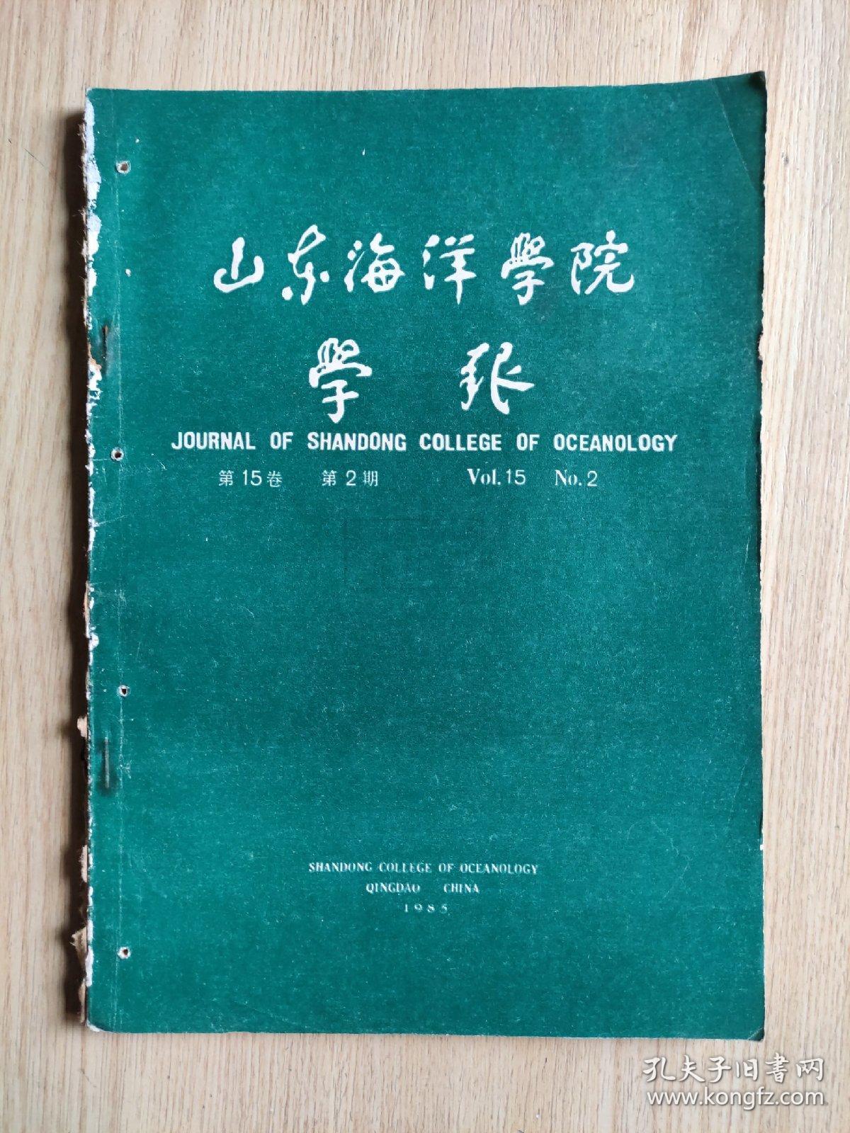 山东海洋学院学报1985年第15卷第2期