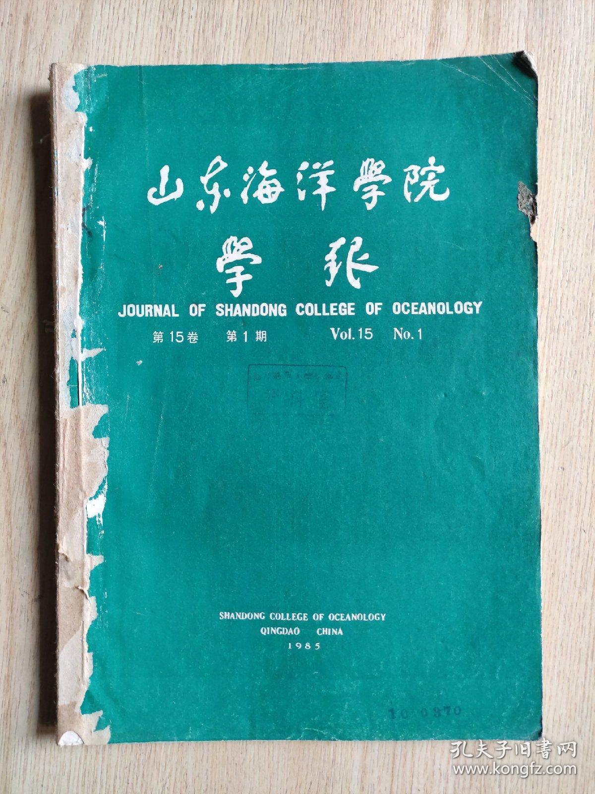 山东海洋学院学报1985年第15卷第1期