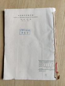 山东海洋学院学报1983年第13卷第4期