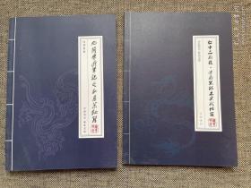 《七十二厨技-学厨笔记之实战秘笈》、《九阴学学厨笔记之私房菜秘笈》共2本两册全合售 (做菜秘方,开饭店秘方)