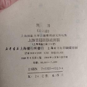国语(上、下册)