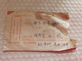 文革实寄封-----《1972年贴票,美术封:最高指示,16开1页》!