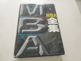 MBA全集