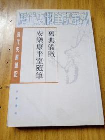旧典备征 安乐康平室随笔——清代史料笔记
