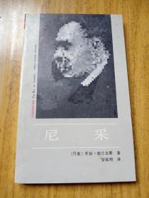尼采——外国著名思想家译丛