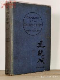 1917年1版《福建建瓯城》—16幅老照片 CAMEOS OF A CHINESE CITY