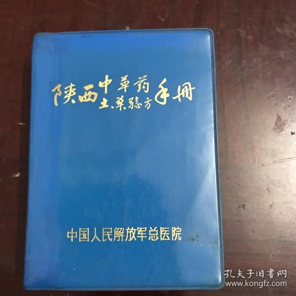 陕西中草药土单验方手册