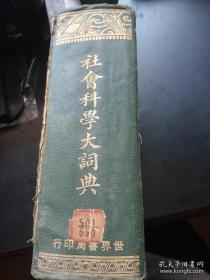社会科学大词典