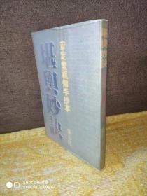 早期原版《安定堂祖传手抄本.堪舆妙诀》平装一册 ————实拍现货,不需要查库存。欢迎比价,如若代购、代寻,价格更低!