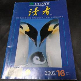 读者2002年16