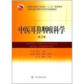 中医耳鼻咽喉科学(第2版)