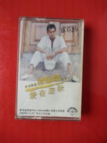 磁带 :谭咏麟 独唱精选