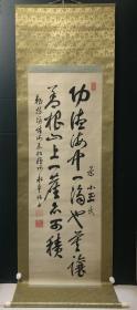 日本回流字画 原装旧裱 763   大本山永平寺悟由禅师